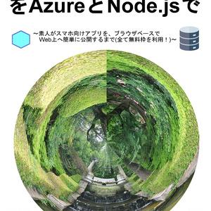 初めてのWebアプリをAzureとNode.jsで