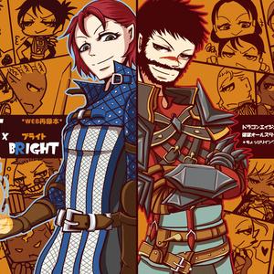 BLIGHT x BRIGHT【WEB再録描き下ろし本】