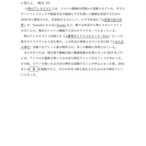 【PDF冊子】「ゆゆうた②/ゆゆうた」センター試験【C97/C95頒布】