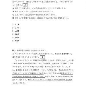 【PDF冊子】「VOCALOID」センター試験【C97頒布】