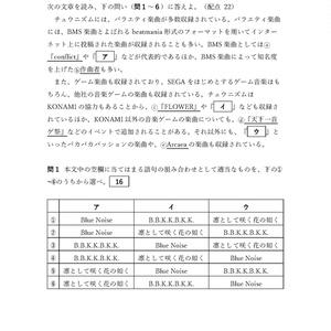 【PDF冊子】「チュウニズム」センター試験【C97頒布】