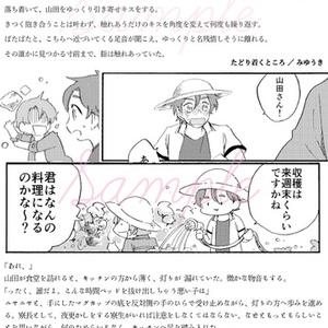 ミナ山アンソロジー「Dramatic affection」