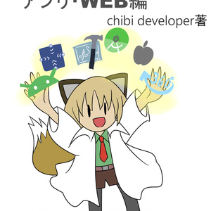 Chibi tech book アプリ・WEB編