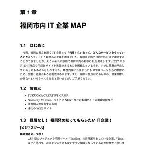 Chibi tech book 詰め合わせ編