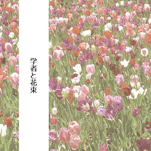 学者と花束