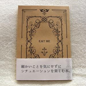 EAT ME総集編1