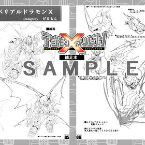 【セット販売】デジモンXバリエーション