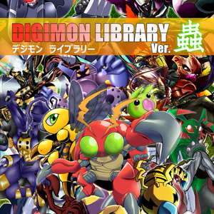 デジモンライブラリー  Ver.蟲