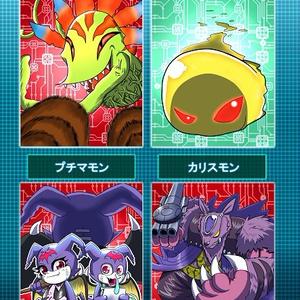 デジモンコレクターズシークレットカードファイル Ver.1