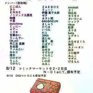 デジモンカラーズ【20周年記念合同本】