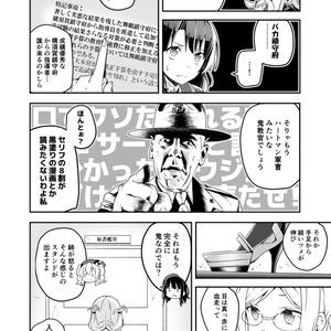 香取先生の補習授業!!