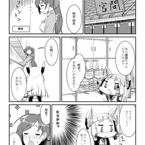ちびくもちゃん日誌EX