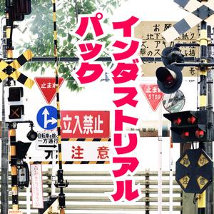 【透過素材集】インダストリアルパック
