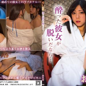 「酔った彼女が脱いだなら…」マイクロビキニ写真集 「ZIP版」