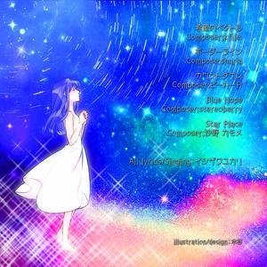 STAR PLACE(ダウンロード版)