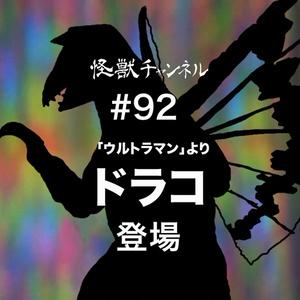 #092「ドラコ」