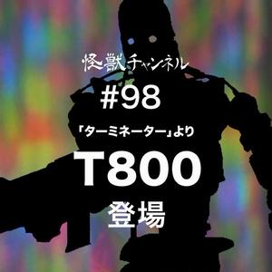 #098「T800」