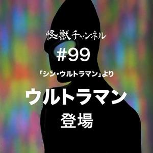 #099「ウルトラマン」