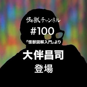 #100「大伴昌司」