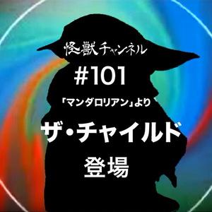 #101「ザ・チャイルド」