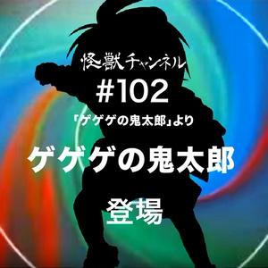 #102「ゲゲゲの鬼太郎」