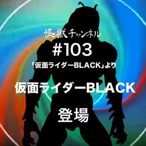 #103「仮面ライダーBLACK」
