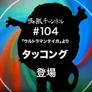 #104「タッコング」
