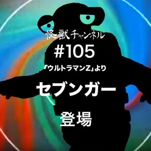 #105「セブンガー」