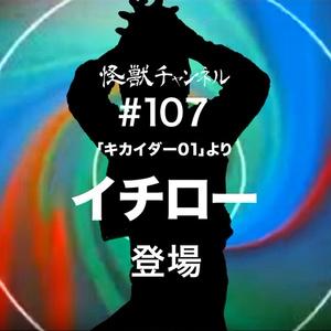 #107「イチロー」