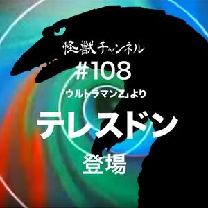 #108「テレスドン」