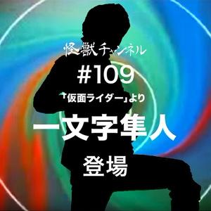 #109「一文字隼人」