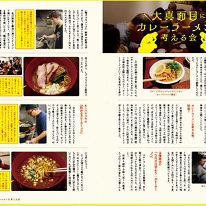 趣味の製麺:作ろう!カレーラーメン