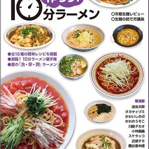 趣味の製麺:作ろう!10分ラーメン