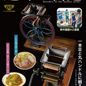 趣味の製麺2号