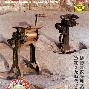 趣味の製麺4号
