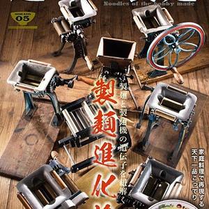 趣味の製麺5号