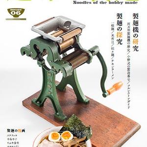 趣味の製麺6号