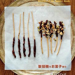 趣味の製麺7号