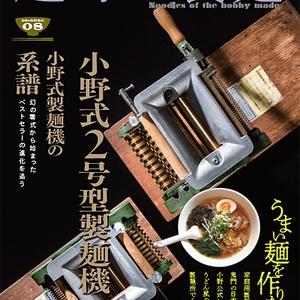 趣味の製麺8号