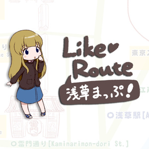 LikeRoute浅草まっぷ(制作支援)