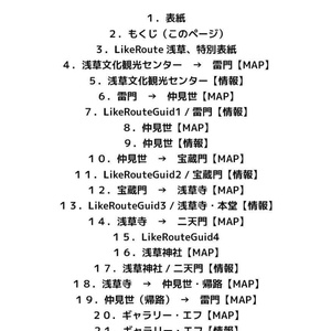 LikeRouteGuide-浅草-