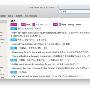英辞郎 Ver.156 for macOS Dictionary.app