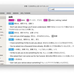 英辞郎 Ver.158 for macOS Dictionary.app