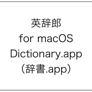 英辞郎 Ver.162 for macOS Dictionary.app