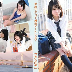 「学校サボって横浜デートしよ?」ROMサイン付き