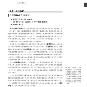 進化計算と強化学習の本 1