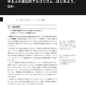 進化計算と強化学習の本 3