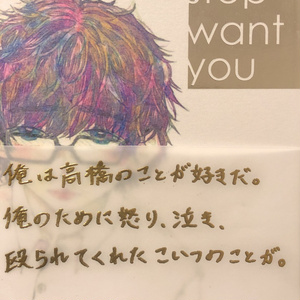 can't stop want you【匿名配送】