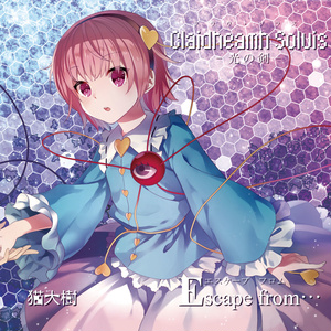 Claidheamh Soluis-光の剣- feat.はるの / Escape from…