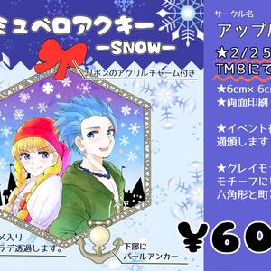 【匿名配送版】カミュベロアクキー・~SNOW~